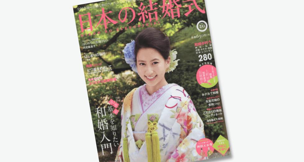 日本の結婚式に掲載いただきました