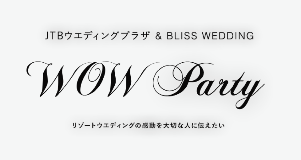 JTB×BLISS WEDDING『WOW PARTY』リリース!