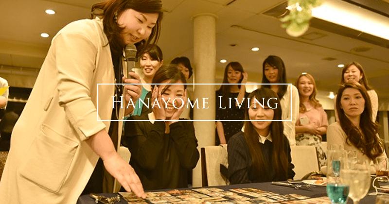 花嫁LIVING レポート#1 (2017.03.22開催)