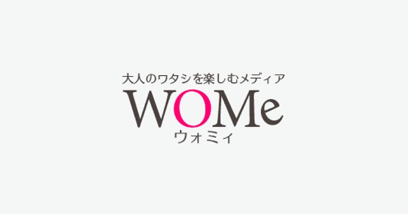 WOMe [ウォミィ] にて葉山泰子の連載がスタートいたします