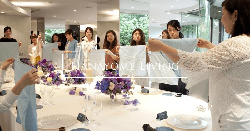 花嫁LIVING レポート (2017.06.18開催)