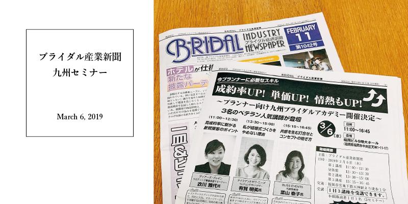 ブライダル産業新聞 九州アカデミー講演のお知らせ