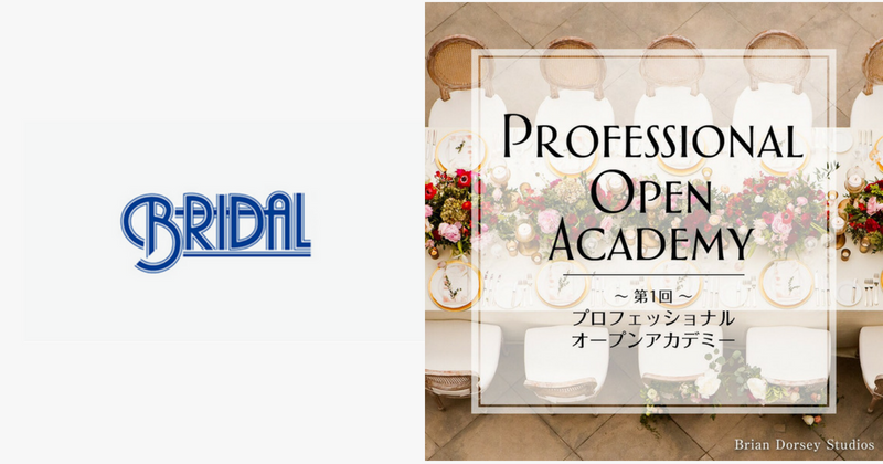 ブライダル産業新聞に「プロフェッショナルオープンアカデミー」の情報が掲載されました