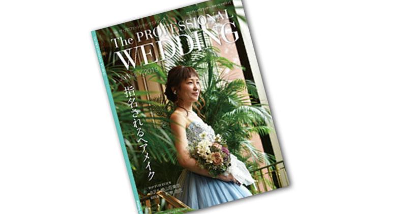 The Professional Wedding 2019年6月号に掲載いただきました