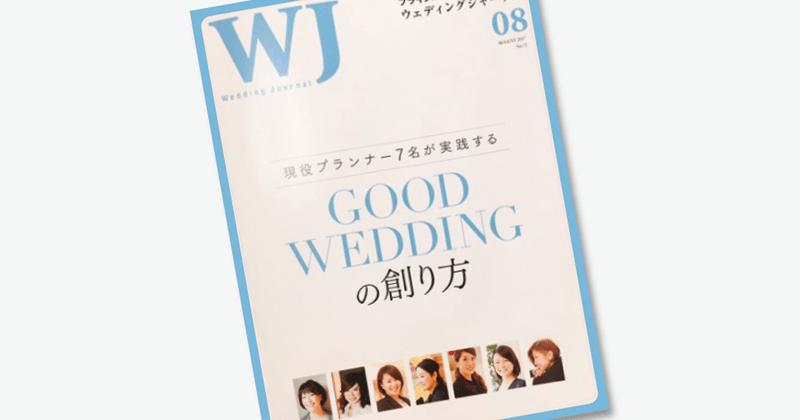 ウェディングジャーナル連載情報 #2【夏季特大号】