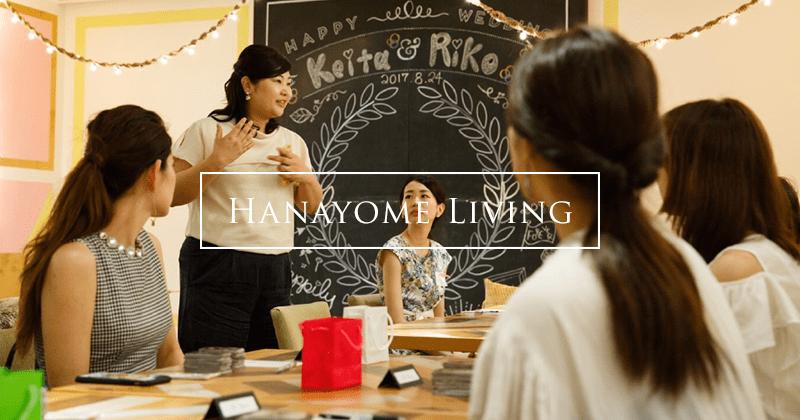 花嫁LIVING Special レポート (2017.08.24開催)