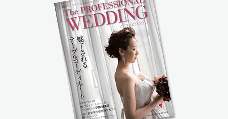 The PROFESSIONAL WEDDINGに掲載いただきました
