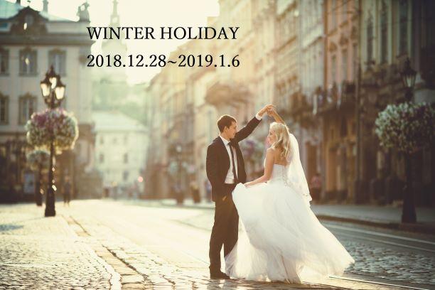 Winter Holiday 冬季休業のお知らせ